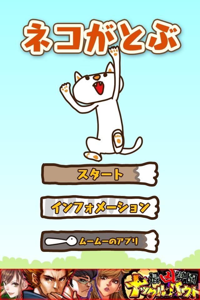 ネコがとぶ:可愛いネコがジャンプしてさかなをゲットするキュートなゲーム