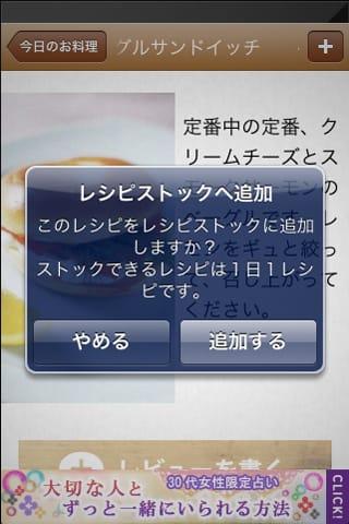 田中愛子のハッピーレシピ EVERYDAY:アプリが毎日の献立を考える!?
