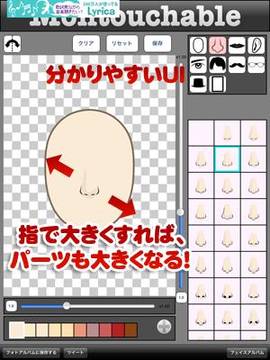 モンタッチャブル:iPadを使った似顔絵作成はココまですごい!!