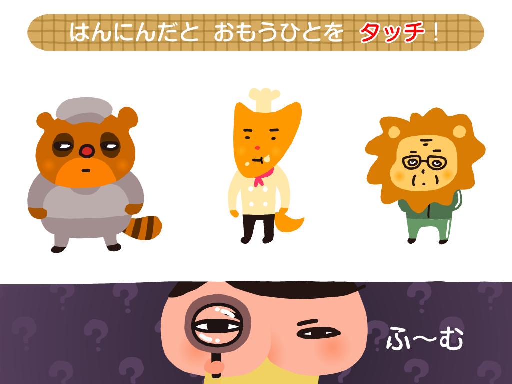 おしりたんてい:ipadで絵本を楽しもう!シュールなキャラクターに親子ではまる!?