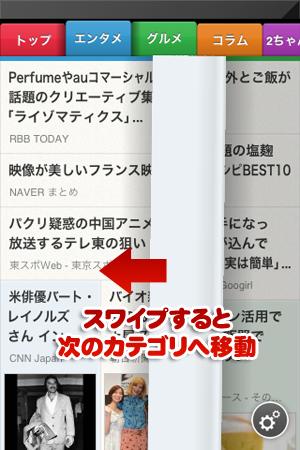 SmartNews:無料ニュースアプリの中でもピカイチか!?話題の記事がサクサク読める!