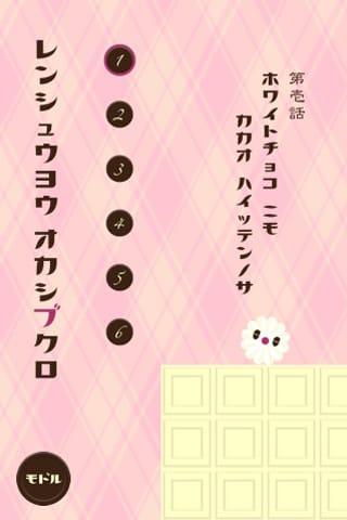 オカシメグリ:かわいい!!けど、私だけ?めちゃ難しいんですけど…