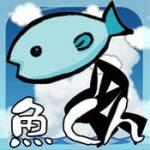 さかなクン:TVでも大活躍のさかなクンのオフィシャルアプリで魚を学ぶ
