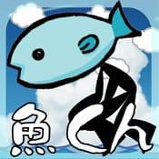 行け!魚くん:大ジャンプ目指して連打しまくれ!!