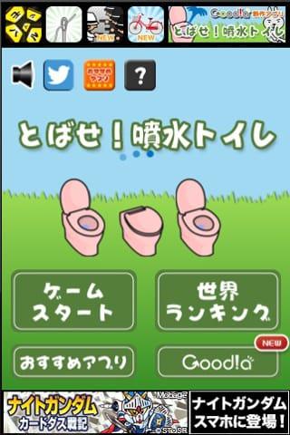 とばせ!噴水トイレ:みんな大好き、ウォシュレット!!のアプリが登場~