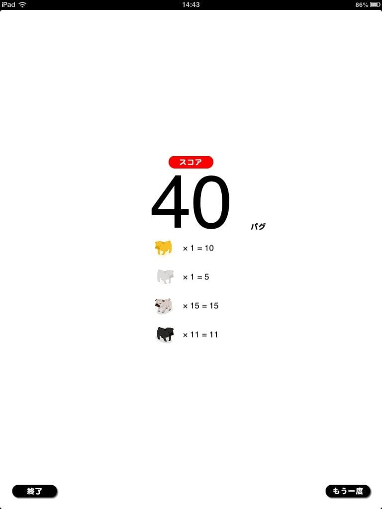 フォーンorブラック:アイコンが目を引く可愛いアプリ♪