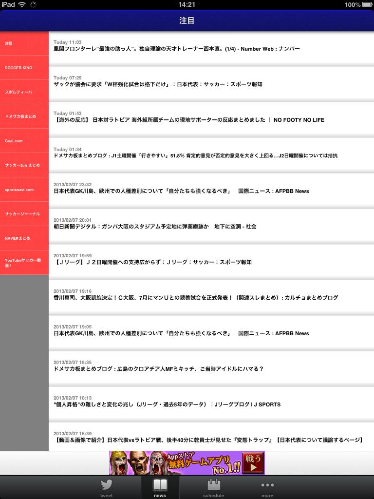 サッカー日本代表応援アプリ – daihyo plus:これで完璧!24時間日本代表に注目できる便利アプリ