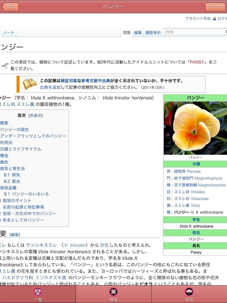 花言葉:ついついおうちにお花を置きたくなるかも?種類豊富な花言葉集