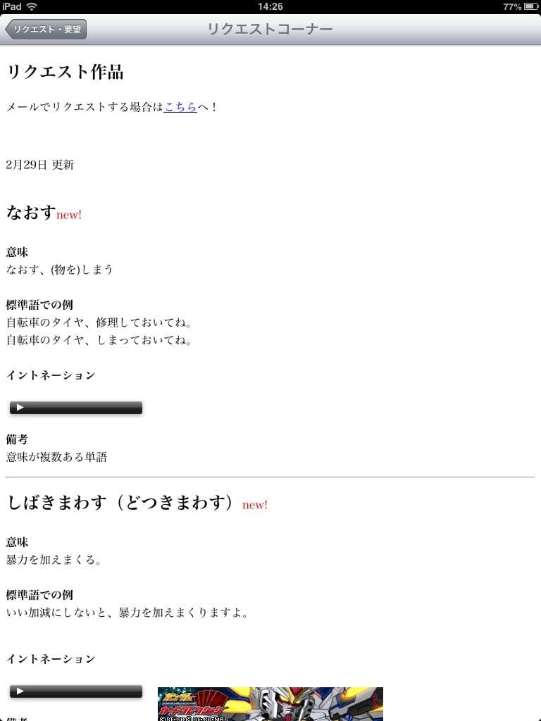 関西弁イントネーション:関西にひっこしてきたあなた。まずはここから。