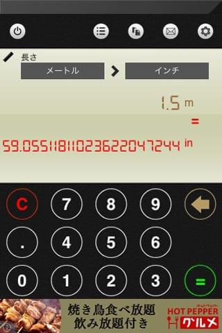 単位変換電卓:便利グッズとはこういう物のことを言うんだとおもいます。