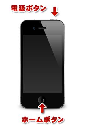 iPhone・iPadでスクリーンショット(画面)を撮る方法