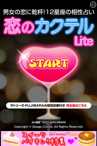 恋のカクテルLite:新感覚の相性診断アプリ。どんなカクテルができあがる?