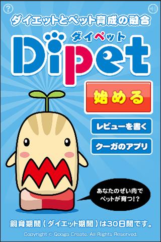 ぜい肉で育つダイペット:あなたのダイエットをサポート!これならできる!育成ゲームで楽しみつつスリムなボディーを手に入れましょう。