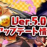 【App bankさん記事紹介!】パズドラがアップデート!神モンスター増加やスキル調整が入った!!