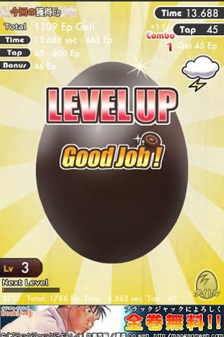 パリンゴゆでたまご: 快感!?ゆで卵むき名人になれるかも!!