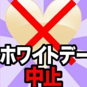 ホワイトデー中止!:バレンタイン貰えなかった男子はこれでストレス発散せよ!