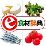 e食材辞典 for iPad:食材辞典以上の食材辞典がここにある。レシピも豊富で完璧!