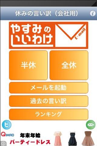 休みの言い訳(会社用): 文章作成が苦手な方必見!!代行アプリ!