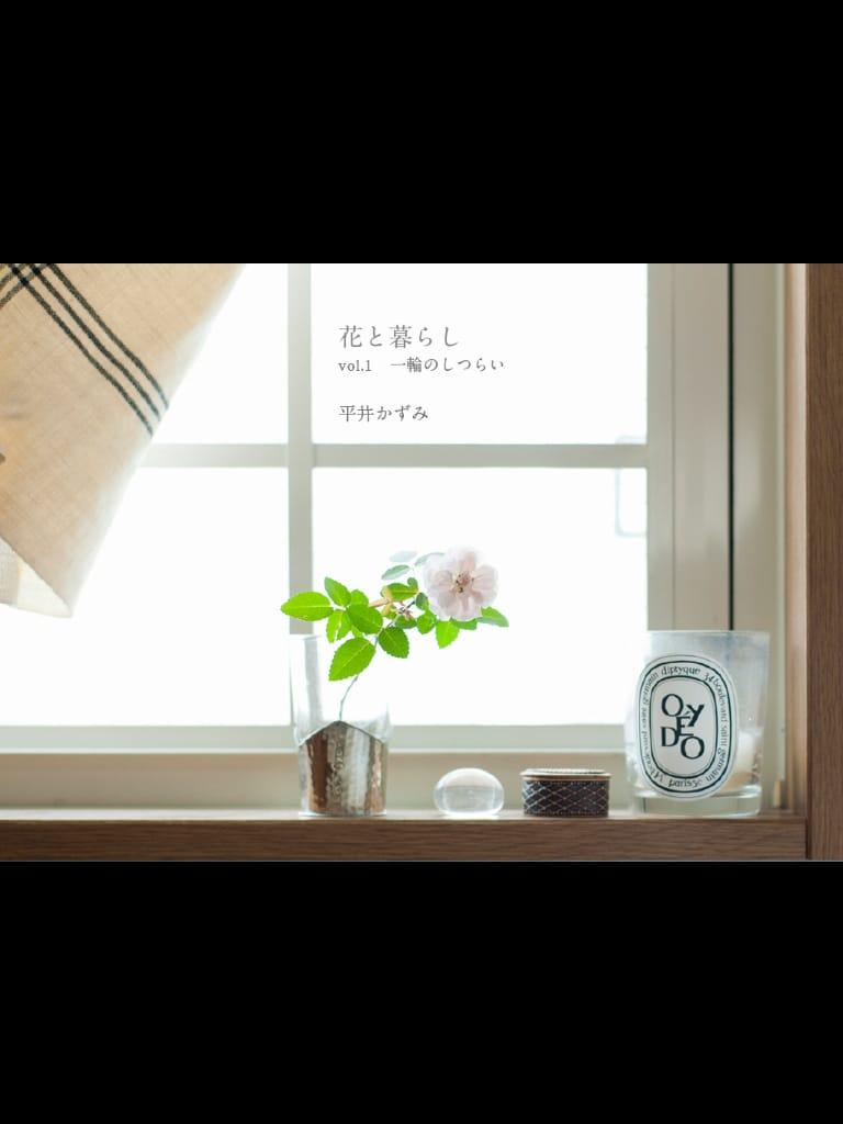花と暮らしvol.1 -フラワースタイリスト平井かずみ著:憧れのお花好きガールになれる!