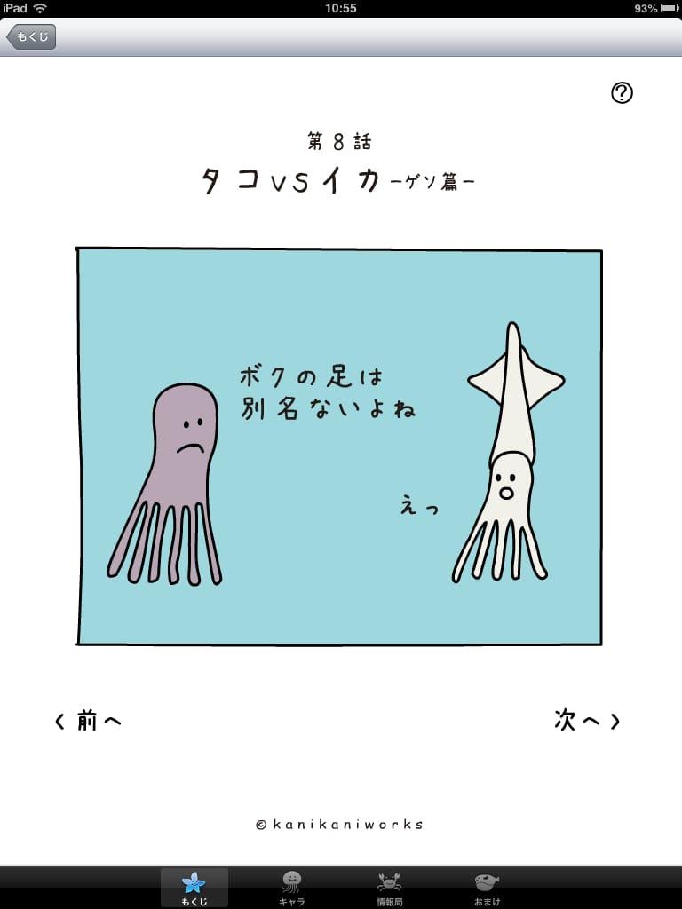 4コマまんが「海底あるある」:みんなの知らない、海底のほんわか話。