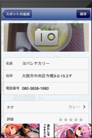 ToGoList – ToDoリストのような感覚で「場所」を管理するアプリ:行ってみたいお店、もう忘れさせない!!
