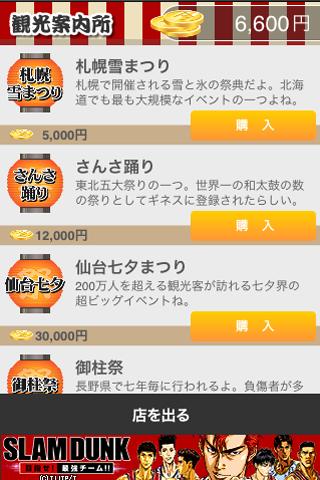 僕の屋台~つくって売ってお店をでっかく!~:アプリの世界で本格、屋台経営!!