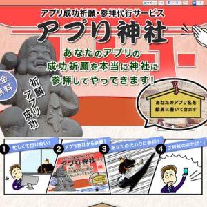 アプリ神社:日本初のアプリ成功祈願の代行サービスがスタート!