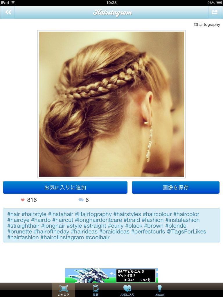 Hairstagram〜海外ヘアスタイル〜:やっと見つけた!!女子必見。フェミニン・キュート、ヘアスタイルBOOK!!