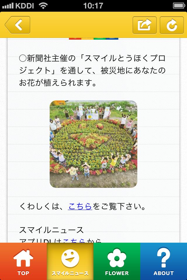 SmileNews:東北の今を伝えて花を植えるニュースアプリ
