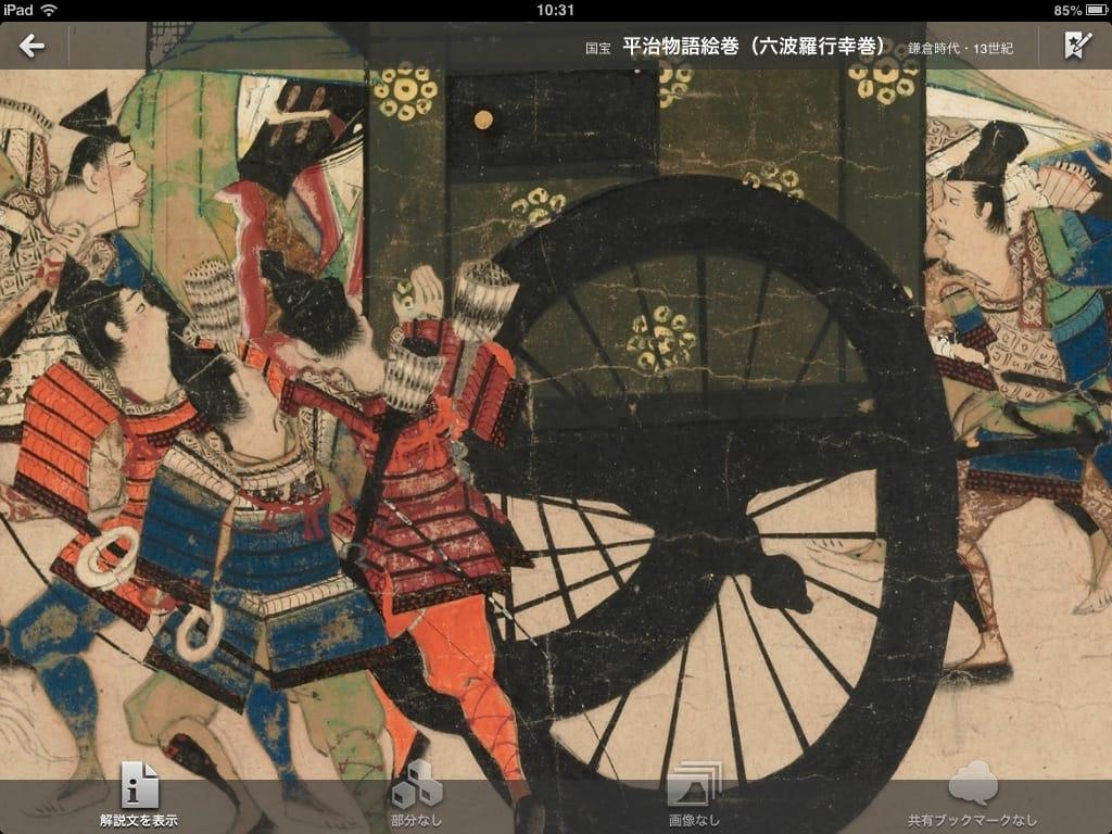 e国宝:高解像度で日本の国宝・重要文化財の写真を閲覧できる