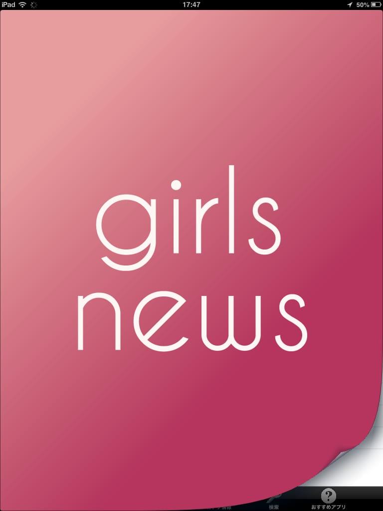 女子が気になるニュースまとめ – ガールズニュース:女性用ニュースのみをピックアップしたアプリが便利