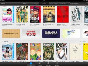 iBooks:iBooksにワンピースなど人気少年マンガや少女マンガいっきにドンと追加!!