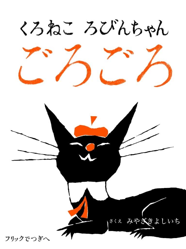 【絵本】くろねこ ろびんちゃん「ごろごろ」~大人も子供も楽しめる動く絵本~:まったりしよう!
