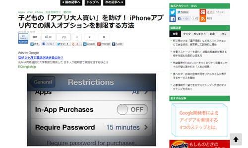 パパママ必見?子供の「アプリ大人買い」を防ぐ方法!