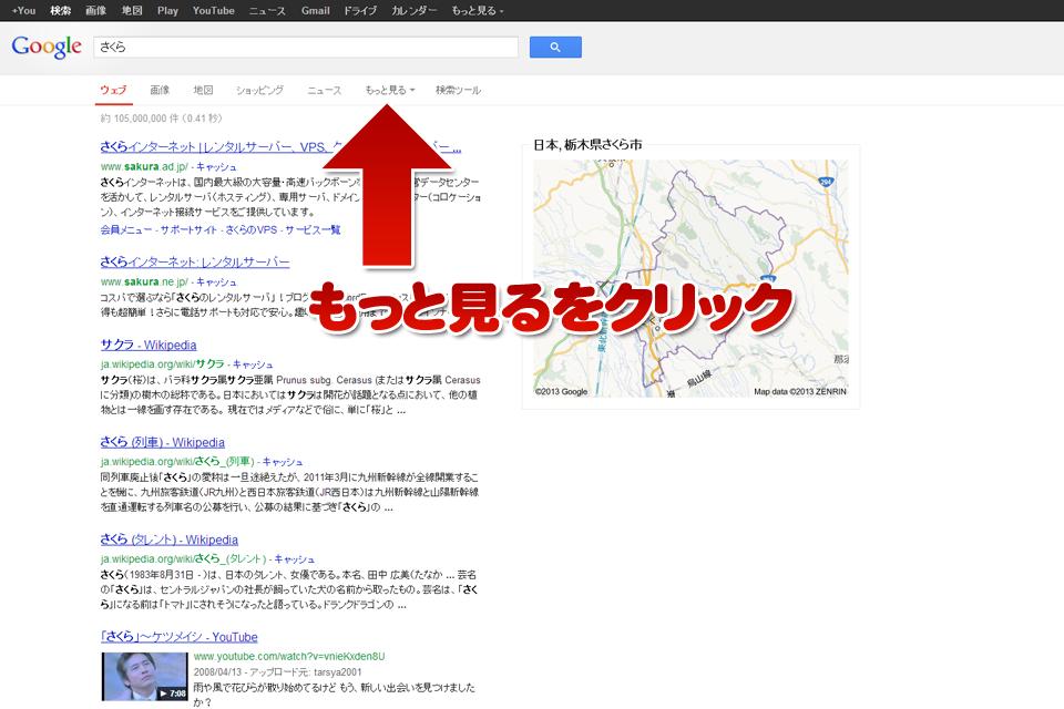 上部、検索フォームのちょっと下にある、検索スタイルを変更する行から「もっと見る」をクリックしましょう!