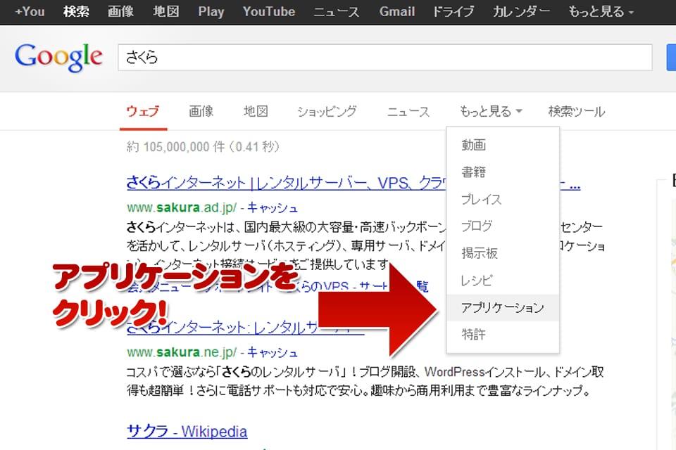 PC版Googleでアプリ検索が可能になりました!やり方説明します。