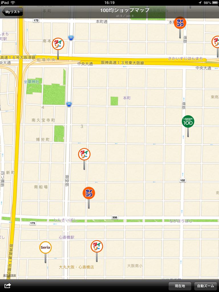 ロケスマ:現時点からあらゆるスポットを検索できる超便利アプリ!