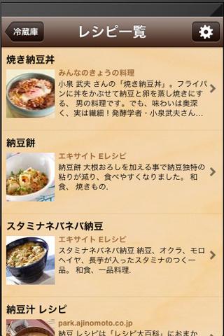 レシピde冷蔵庫:めっちゃ便利!冷蔵庫から今日のご飯を考える。