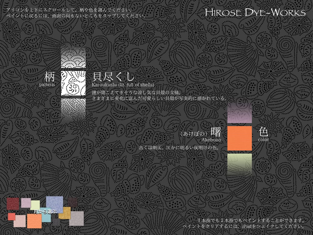 Hirose Dyeworks01 – colors & patterns:小紋柄の情緒を指と目で味わう。