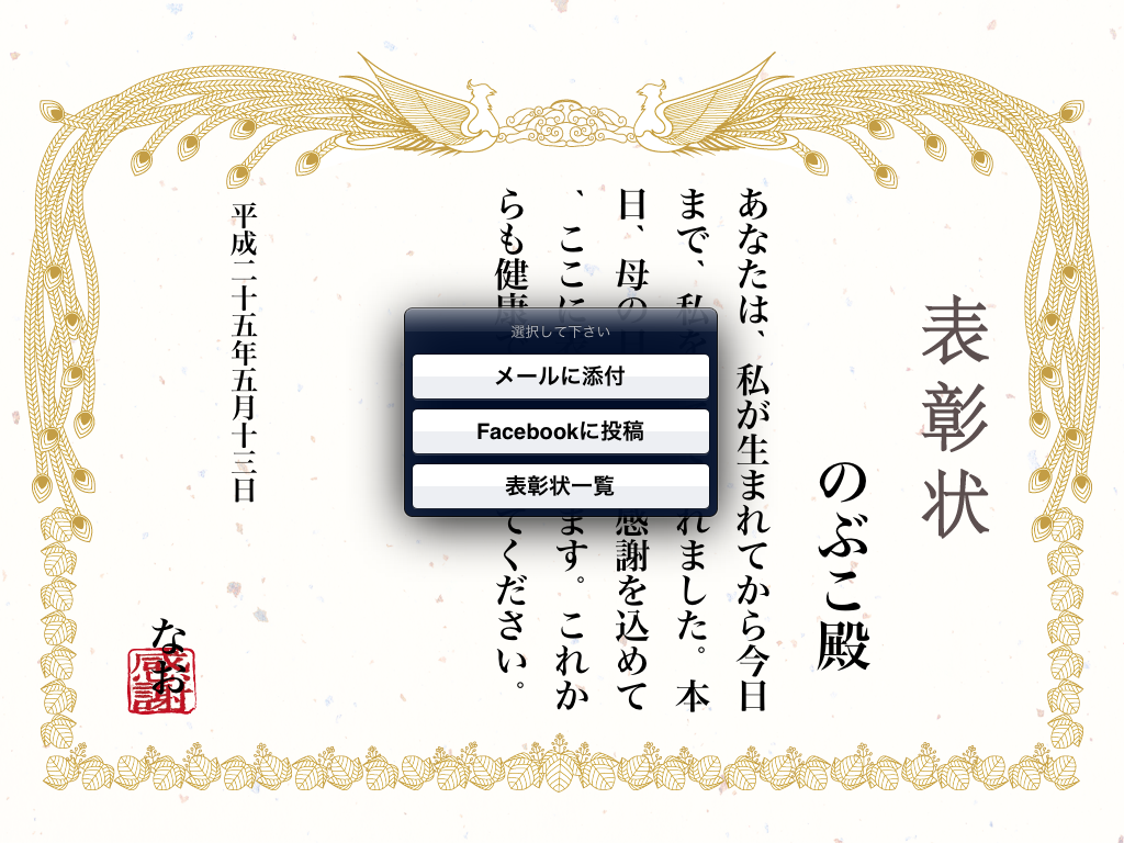 表彰状:感謝の気持ちを込めて、母の日に表彰状をあげよう!!