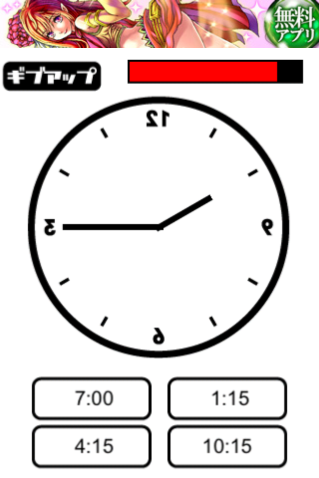 逆転世界からの挑戦:逆になった時計を読む事できますか!?