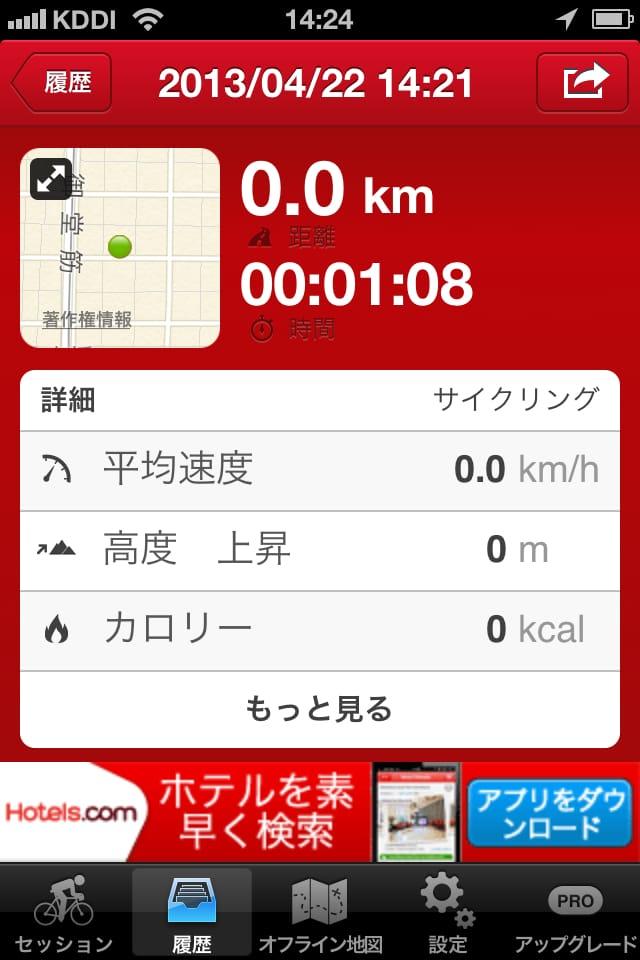 【iPhoneアプリ】2013年(夏)を乗り切るために使いたいダイエット系アプリまとめ【女子必見】