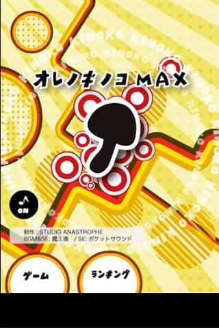 オレのキノコMAX:下ネタ!?キノコでシューティングゲーム!!