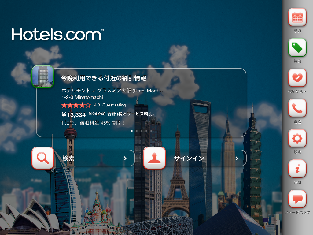 Hotels.com:国内、海外どちらも簡単検索。お得に予約