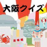大阪クイズ:目指せ大阪人!大阪人でも知らない大阪がそこにはある!