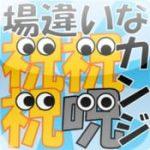 場違いなカンジ :違う感じ?違う漢字!!素早く見抜いて、脳内活性!!
