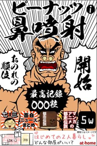 ピーナッツ鼻噴射!:師匠のピーナッツ鼻噴射をかわせ!!