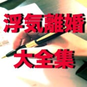 浮気離婚:自分で出来るセルフ浮気調査!!
