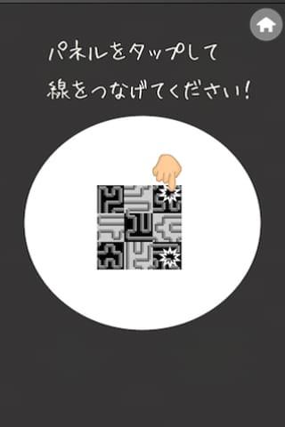 ひとふでパズル:難易度高め!脳トレ好きにおすすめです!!