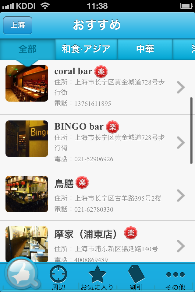 BBグルメ:このゴールデンウィークに上海へ行く人は使ってみると良いかも。